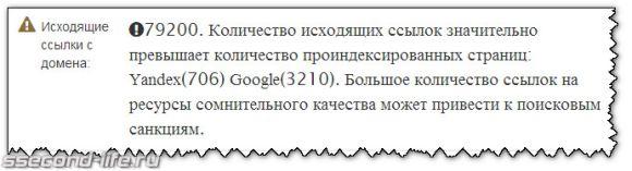 Анализ seolib на количество исходящих ссылок с replytocom